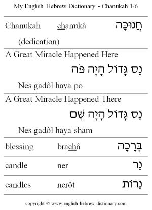 My English Hebrew Dictionary Chanukah Vocabulary