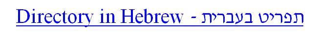 Directory in Hebrew