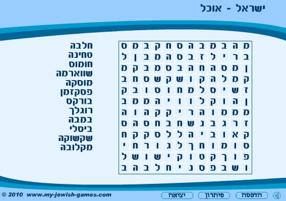 picture about Hebrew Games Printable known as Insightful Materials for Israel Flexibility Working day