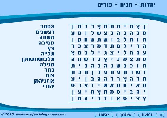 photo about Hebrew Games Printable called The Purim Web page