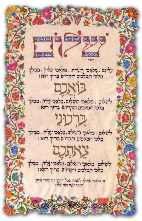 picture about Shabbat Blessings Printable titled The Shabbat Site