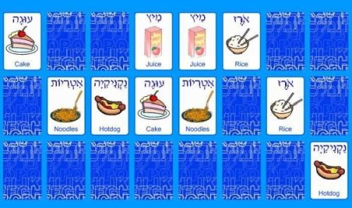 My Jewish Games