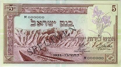 1955 - Five Israeli Pound