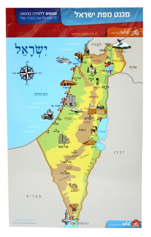 photograph relating to Printable Map of Israel known as Israel Maps