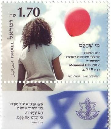 http://www.jr.co.il/pictures/stamps/jrst0576.jpg