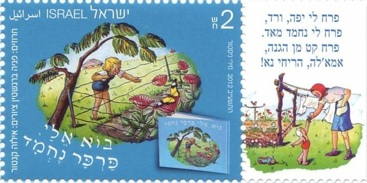 http://www.jr.co.il/pictures/stamps/jrst0582.jpg