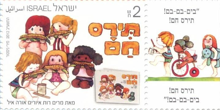 http://www.jr.co.il/pictures/stamps/jrst0584.jpg