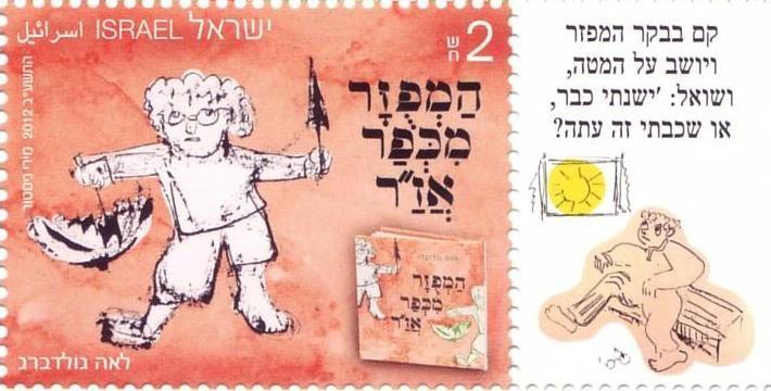 http://www.jr.co.il/pictures/stamps/jrst0588.jpg