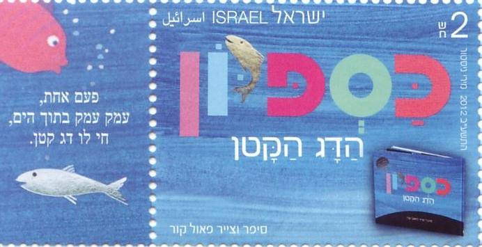 http://www.jr.co.il/pictures/stamps/jrst0589.jpg