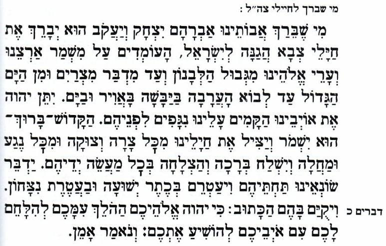 Hebrew Prayer for Memb...