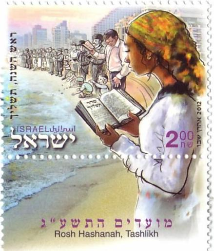 History of Israel - High Holidays Stamps