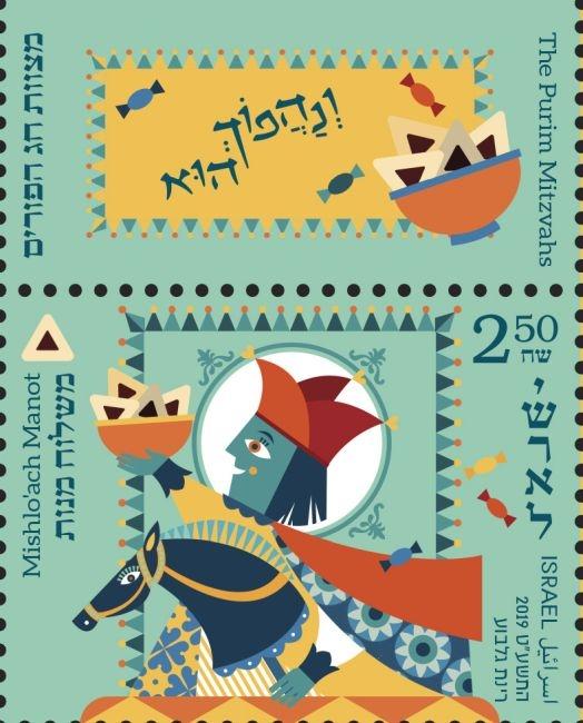 New Israeli Educational Postage Stamps - Index 2019